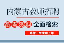 2019内蒙古教师招聘备考资料