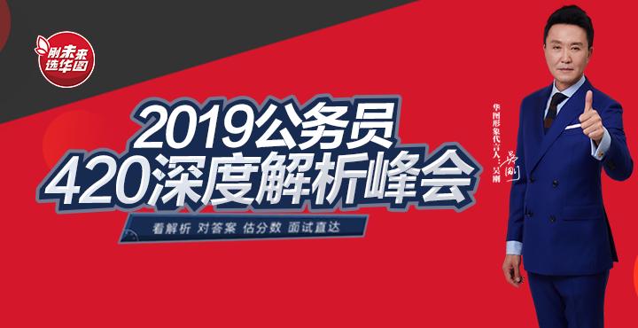 2019年内蒙古betway必威体育上岸指导峰会