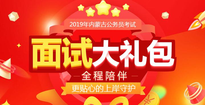 2019年内蒙古betway必威体育面试礼包