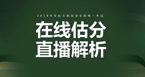 2019军队文职估分入口