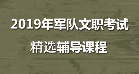 2019军队文职人员招聘笔试辅导课程