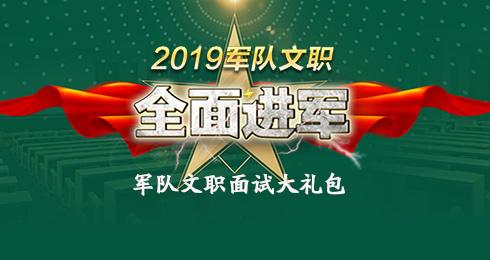 2019军队文职面试礼包