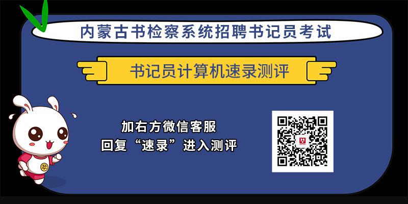 内蒙古书记员招聘考试资料包
