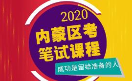 2019年内蒙古betway必威体育必威体育 betwayapp面试课程
