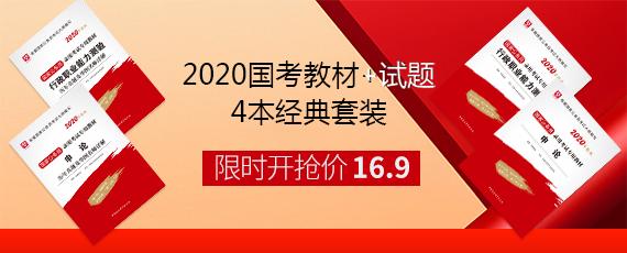 2020国考教材+试题4本经典套装