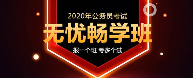 2020公务员双考课