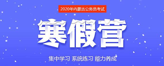 2020内蒙古公务员寒假营