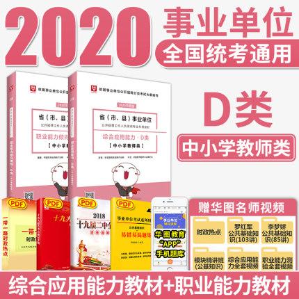2020版省(市、县)事业单位公开招聘工作人员录用考试专用教材综合应用能力+职业能力倾向测验·D类