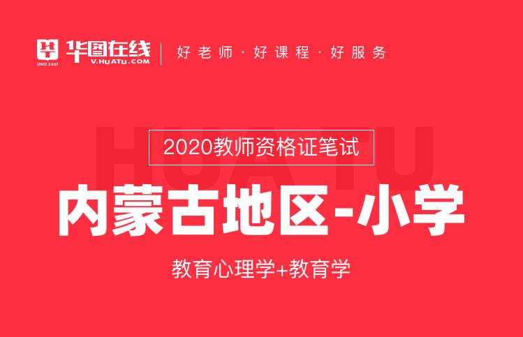 【内蒙古地区】小学-2020年教师资格证笔试全程通关班(教育学+教学心理学),预售直降100元!