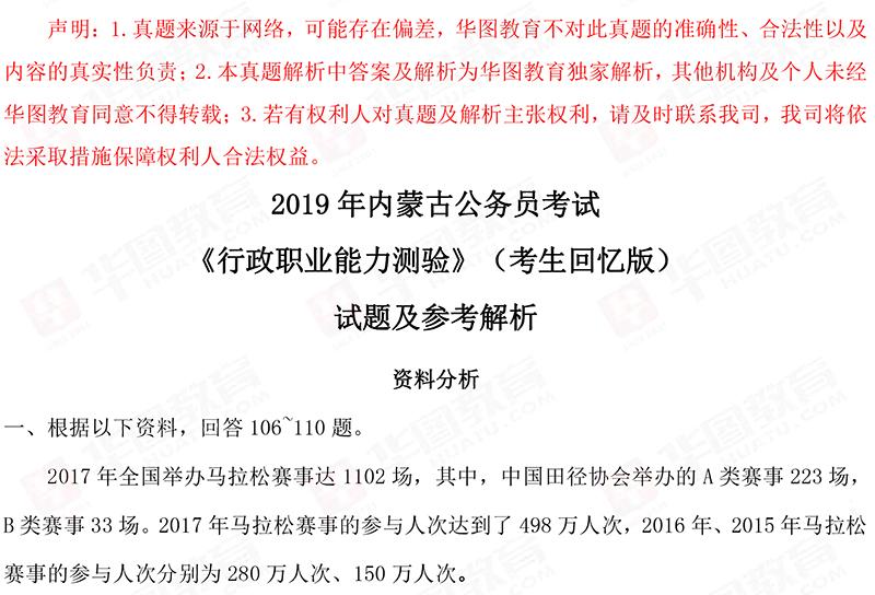 2019年内蒙古公务员行测资料分析真题答案1