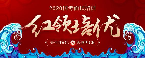 2020国考面试红领培优班