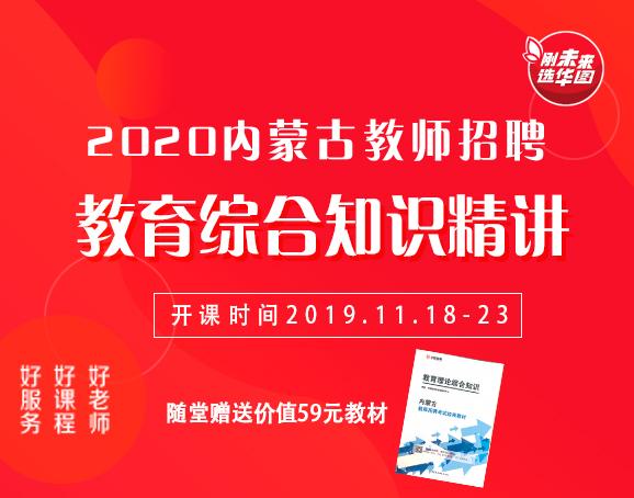 小蜜蜂直播课堂-2020内蒙古教师招聘-教育综合知识精讲课程