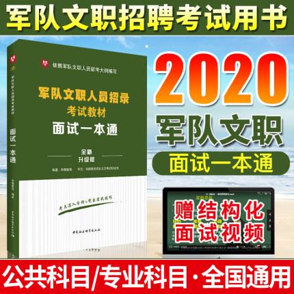 2020军队文职人员招录专业科目考试教材--面试一本通