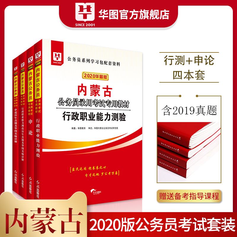 2020华图版内蒙古公务员录用考试专用 申论+行政+申历+行历 教材历年4本套装