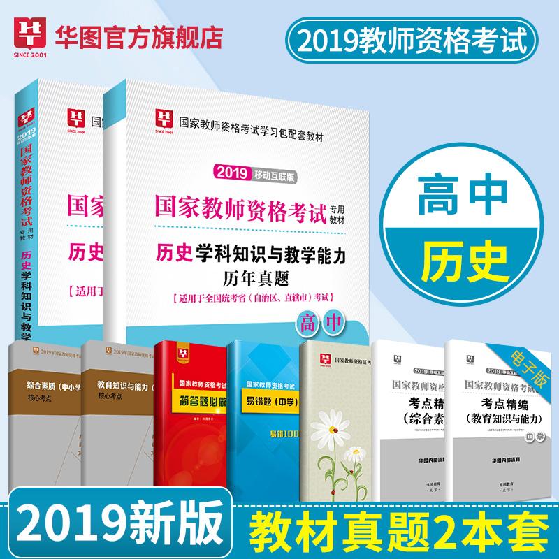 2019移动互联版--国家教师资格考试专用教材--历史学科知识与教学能力(高中)--教材+试卷