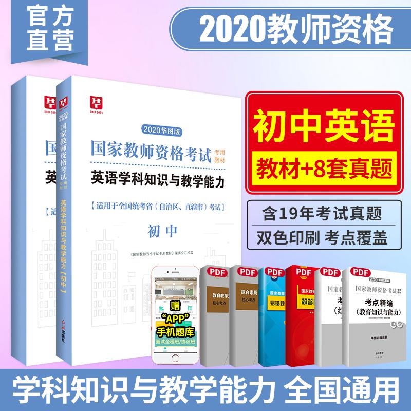 2020华图版国家教师资格考试专用教材英语学科知识与教学能力(初中)-教材+试卷