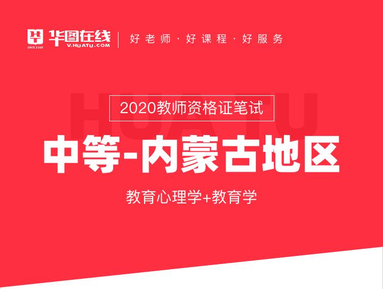 【中等-内蒙古地区】2020年教师资格证笔试全程通关班(教育学+教学心理学),预售直降100元!