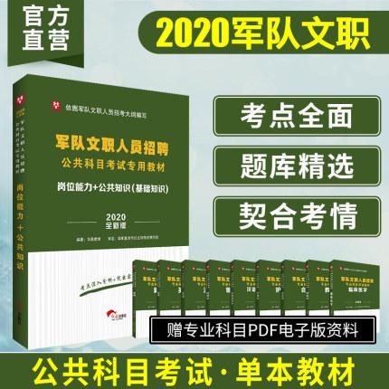2020全新版军队文职人员招聘公共科目考试专用教材岗位能力+公共知识