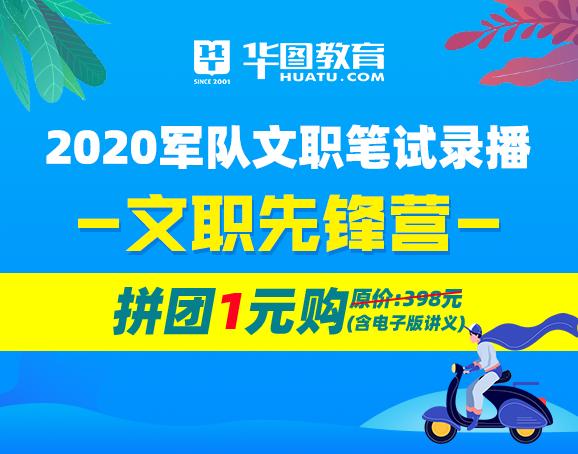 【文职先锋营】2020军队文职笔试(网课)