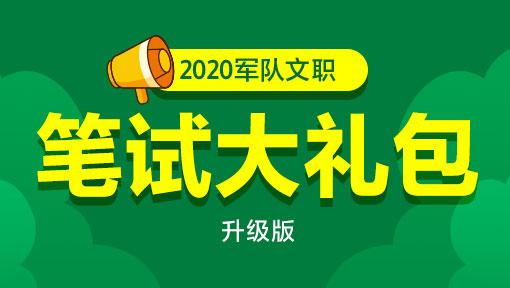 2020军队文职笔试大礼包-升级版