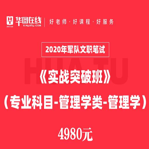2020年军队文职笔试《实战突破班》 (专业科目-管理学类-管理学)