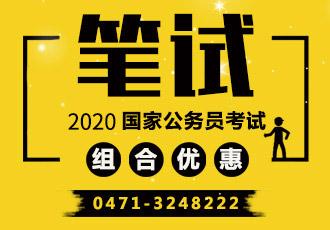 2020国家公务员笔试备考课程