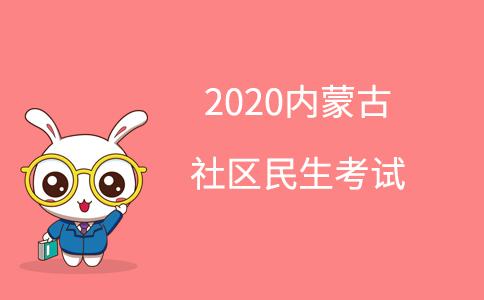 2020年内蒙古社区民生考试报名条件