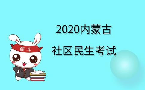 2020年内蒙古社区民生考试注意事项