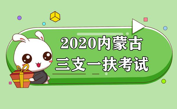 2020年内蒙古三支一扶考试时间