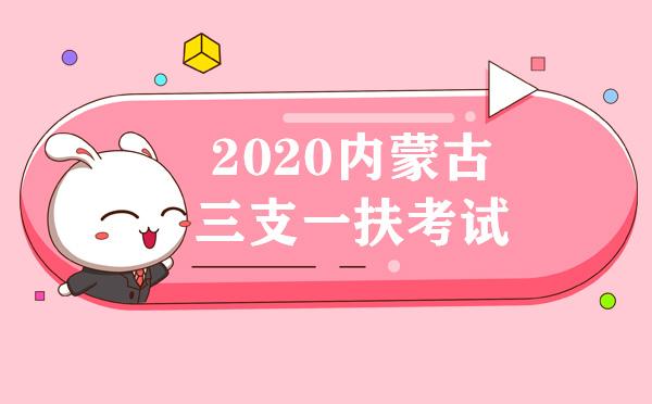 2020年内蒙古三支一扶考试地点