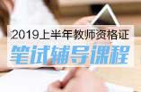 2019上半年宁夏教资笔试课程