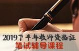 2019下半年宁夏教资笔试课程