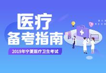 2019年宁夏医疗备考指南