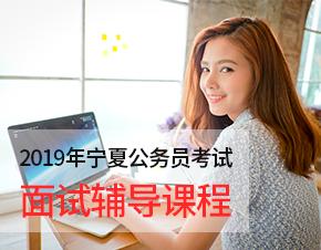 2019年宁夏公务员考试面试辅导课程