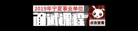2019年宁夏事业单位面试课程