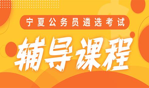 宁夏公选遴选考试备考课程
