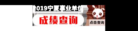 2019年宁夏事业单位笔试成绩预约