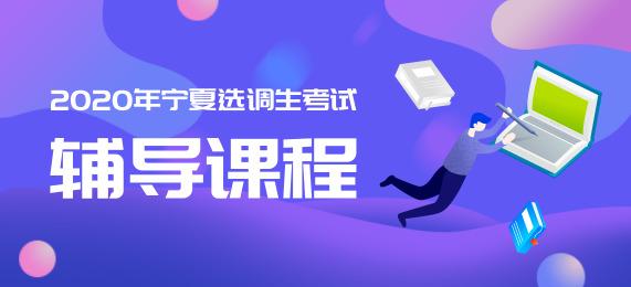 宁夏选调生必威体育 betwayapp招生简章