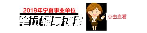 2019年宁夏事业单位笔试课程