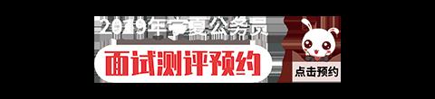 2019年宁夏公务员面试测评