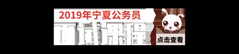 2019年宁夏betway必威体育面试课程