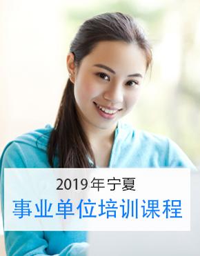 2019年宁夏事业单位考试备考课程