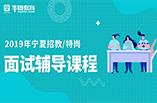 2019宁夏特岗教师面试课程