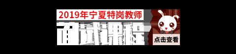 2019年宁夏特岗教师面试课程