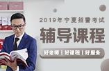 2019年宁夏招警考试辅导课程