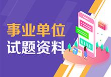 寧夏事業單位筆試課程