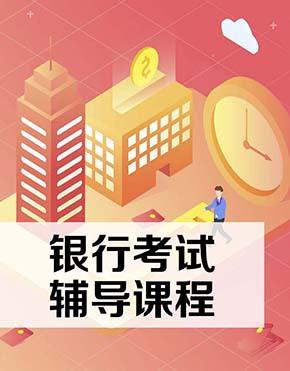 宁夏银行招聘考试备考课程