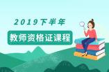 2019宁夏教师资格证课程