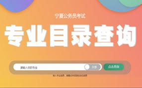 宁夏公务员考试专业目录