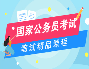 2020年网赌正规网站网址笔试辅导课程